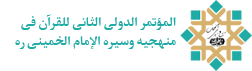المؤتمر الدولی الثانی للقرآن فی منهجیه وسیره الإمام الخمینی (رحمه الله)