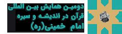 دومین همایش بین المللی قرآن در اندیشه و سیره امام خمینی(ره) با رویکرد اخلاق و اجتماع
