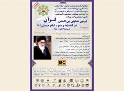پوستر اطلاع رسانی دومین همایش بین المللی قرآن