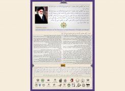 پوستر اردو دومین همایش بین المللی قرآن