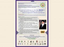 پوستر انگلیسی دومین همایش بین المللی قرآن