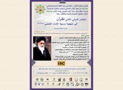 پوستر عربی همایش بین المللی قرآن