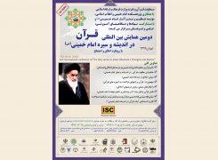 تمدید زمان ارسال مقالات در دومین همایش قرآن